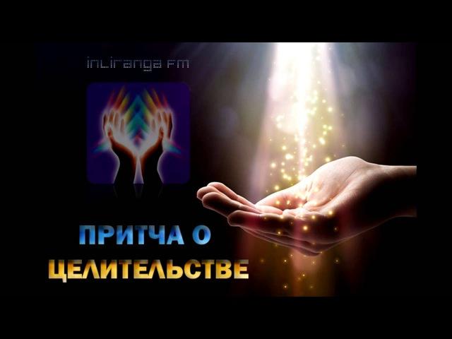 Притча про старца Зосиму 4 О помощи Божьей и о том, как помогать людям. Инлиранга Бхакти