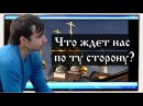 Жизнь после смерти Что ждет нас по ту сторону Лекция 1 Семенов И Н