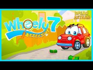 Машинка Вилли 7 Серия 1. Вилли детектив. Красная машинка в роли сыщика. Маленькая машинка вилли