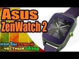 #Полный обзор умных часов #Asus #ZenWatch2 ║#Как бы самый честный обзор