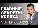 Сергей Безруков Главные секреты успеха.