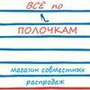 """""""ВСЁ по полочкам"""" Магазин совместных распродаж"""