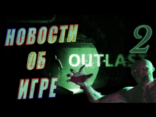 Red Barrles трудится над игрой Outlast 2!