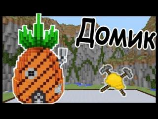 ДОМ СПАНЧ БОБА и КОСМИЧЕСКИЙ КОРАБЛЬ в майнкрафт !!! - МАСТЕРА СТРОИТЕЛИ #50 - Minecraft