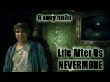 Life After Us: Nevermore - Я Хочу Лайк