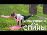 Упражнения для спины. Идеальная осанка [Workout   Будь в форме]