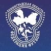 Федерация футбола Ленинградской области