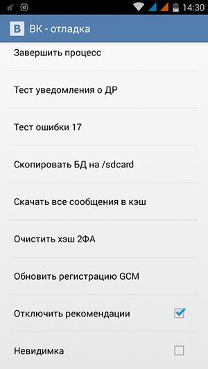 Отключаем рекламу в Вконтакте для Android-4