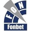Фонбет - букмекерская контора
