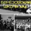 Берёзовская средняя школа №4