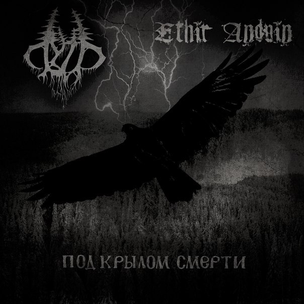 Ethir Anduin / Путь - Под Крылом Смерти (Spilt) 2016