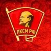Башкирское республиканское отделение ЛКСМ РФ