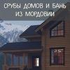 Срубы домов и бань из Мордовии