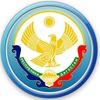 Министерство транспорта, энергетики и связи РД