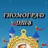 Гномоград - ДТВ