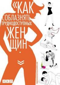 Как соблазнять труднодоступных женщин / How to Seduce Difficult Women (2009)
