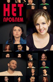 Нет проблем (2012)