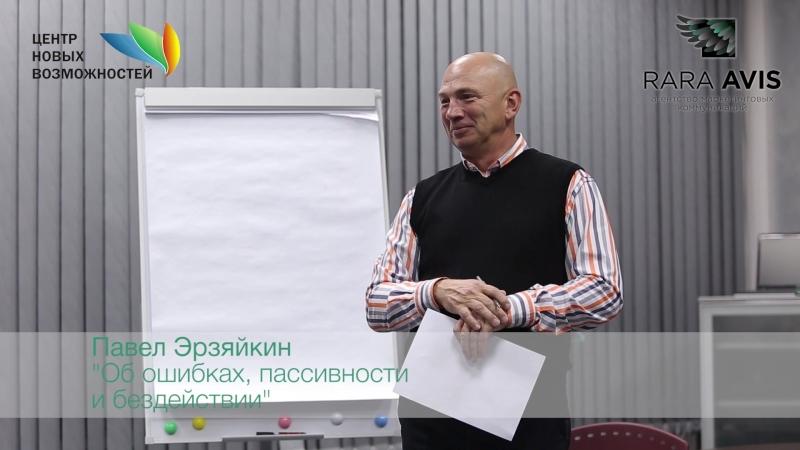 Павел Эрзяйкин об ошибках людей бездействии и страхе
