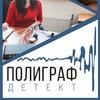 Детектор лжи Одесса - тестирование на полиграфе