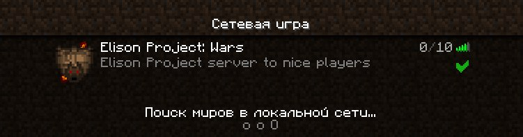 [Клиент][Survival|RPG|1.10.2] Elison Project: Wars v. 1.0 + BONUS [AlphaAgain]