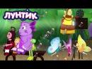 Мультик Игра ЛУНТИК Видео для Детей - Moonzy Gameplay For Kids || Milana Plays