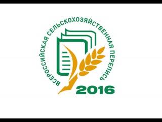 В Луховицком районе с 1 июля стартует сельскохозяйственная перепись