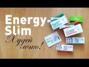 Energy Slim - Худей Легко! Хочешь фигуру мечты? - Легко!