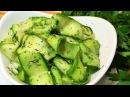 КАБАЧКИ МАРИНОВАННЫЕ за 1 час. Салат из кабачков. Marinated Zucchini