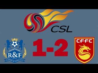 Guangzhou R&F 1-2 Hebei China Fortune (Gervinho & Ersan Gulum debut goal)