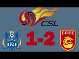 Guangzhou R&F 1-2 Hebei China Fortune (Gervinho & Ersan Gulum  debut goal)