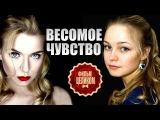 Весомое чувство 2015. HD Версия! Русские мелодрамы сериалы 2015 новинки