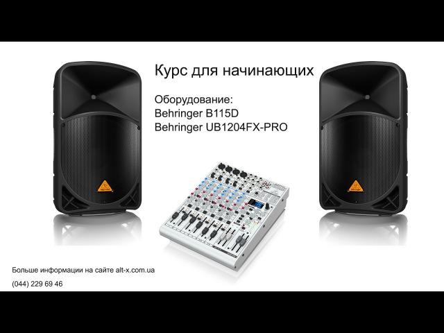 Видеоурок Работа с акустическими системами и пультом Behringer для небольших ивентов.