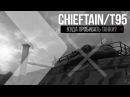 Chieftain/T95 ~ Куда пробивать танки? Обзор от Black Earth