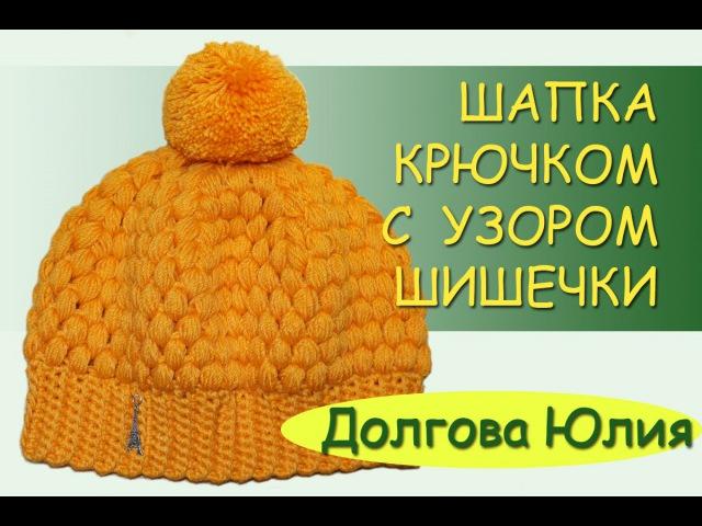 Вязание крючком. Шапка с узором шишечки easy crochet hat for beginners
