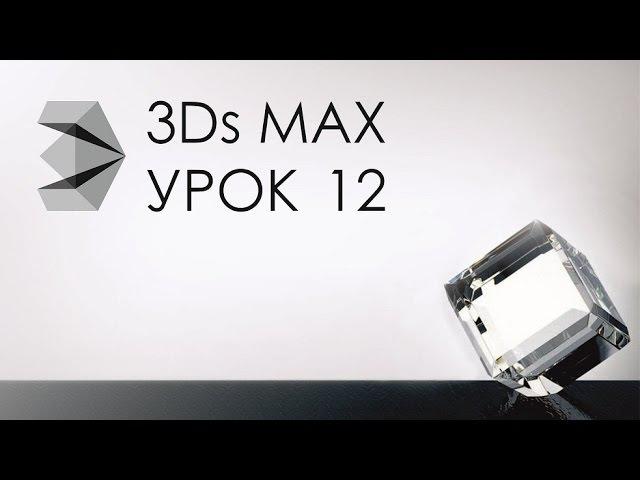 Vray. Как сделать стекло в 3Ds Max