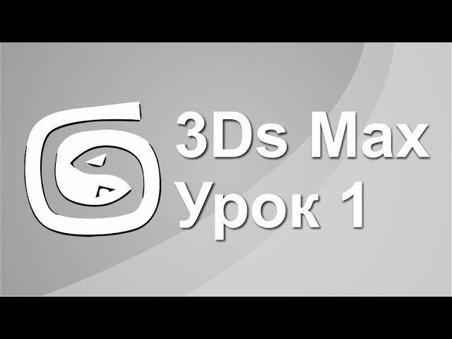 3Ds Max Урок 1 Введение в интерфейс