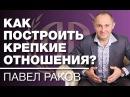 Павел Раков Как построить крепкие отношения Откровения от Павла Ракова Часть 2