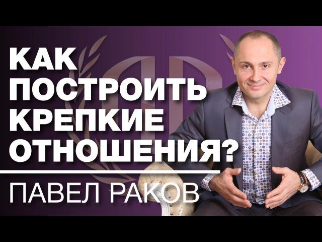 Павел Раков: «Как построить крепкие отношения?» Откровения от Павла Ракова