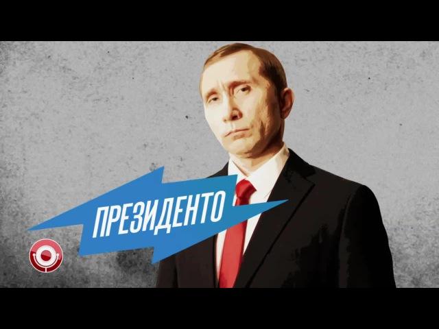 Дмитрий Грачев - Президенто