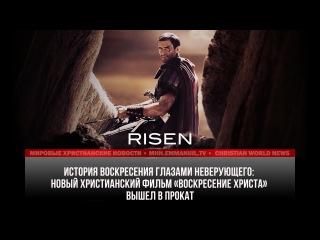 НОВЫЙ ХРИСТИАНСКИЙ ФИЛЬМ  «ВОСКРЕСЕНИЕ ХРИСТА» ВЫШЕЛ В ПРОКАТ