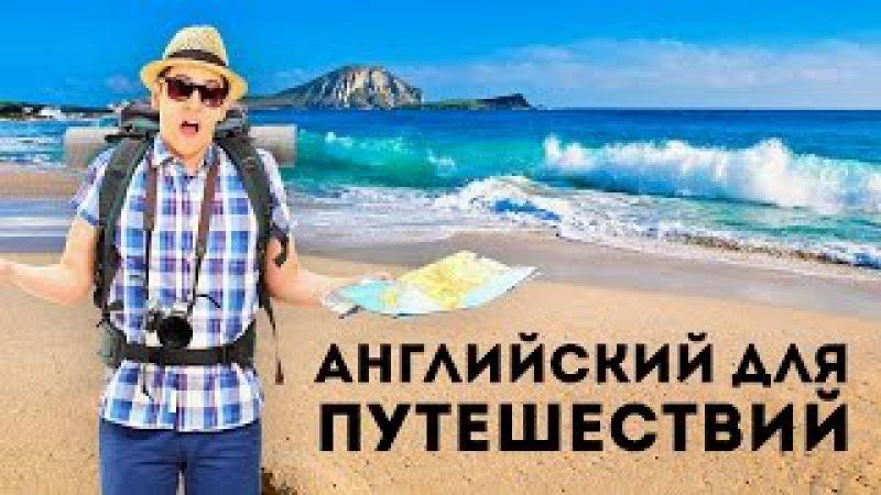Английский для путешествий. Инглиш Шоу » Freewka.com - Смотреть онлайн в хорощем качестве