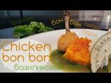 Куриные крылышки бон бон (Рецепт)