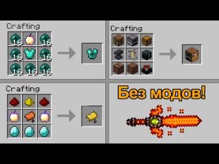 Новые крафты крутых вещей в Майнкрафт Без Модов! Minecraft 1.9 (Механизм)