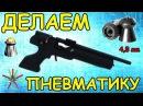 Как сделать мощный пневматический РсР пистолет/Самодельная пневматика/Делаем пневматику