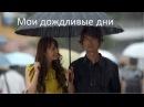 Мои дождливые дни/Tenshi no koi/ My Rainy Days/