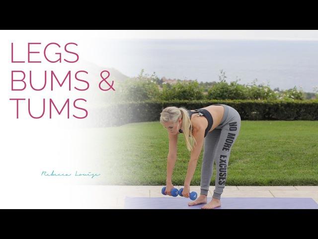 Rebecca Louise - Legs, Bums Tums | Короткая тренировка для ног, ягодиц и пресса (гантели)