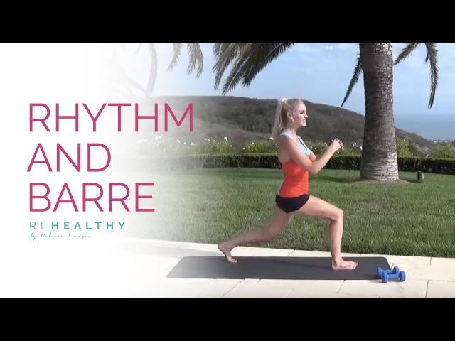 Ритм и барр для ног с Ребеккой Луиз. Rhythm Barre | Rebecca Louise