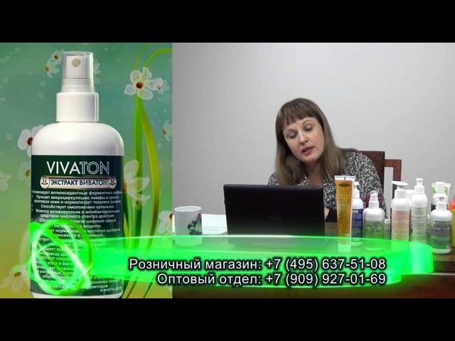 Елена Савелова об Экстракте Виватон