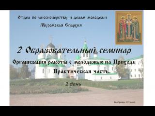 2 Образовательный семинар 2 день