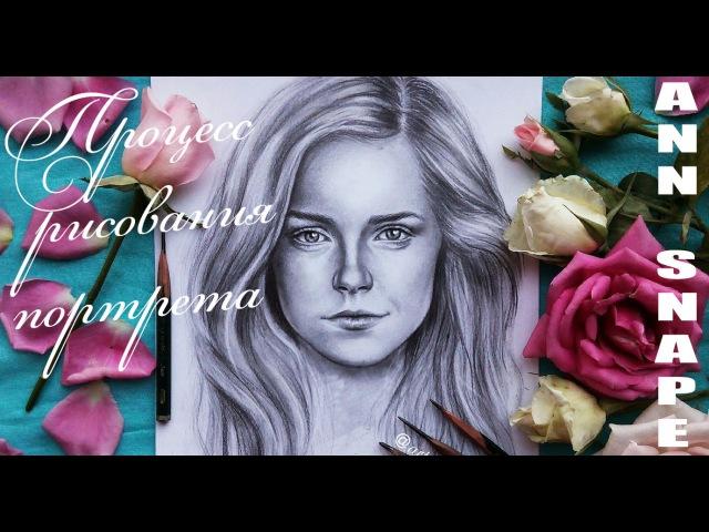 Процесс рисования. Портрет. Эмма Уотсон. The process of drawing. Emma Watson